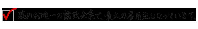 蓬田村唯一の誘致企業で、最大の雇用先となっています。